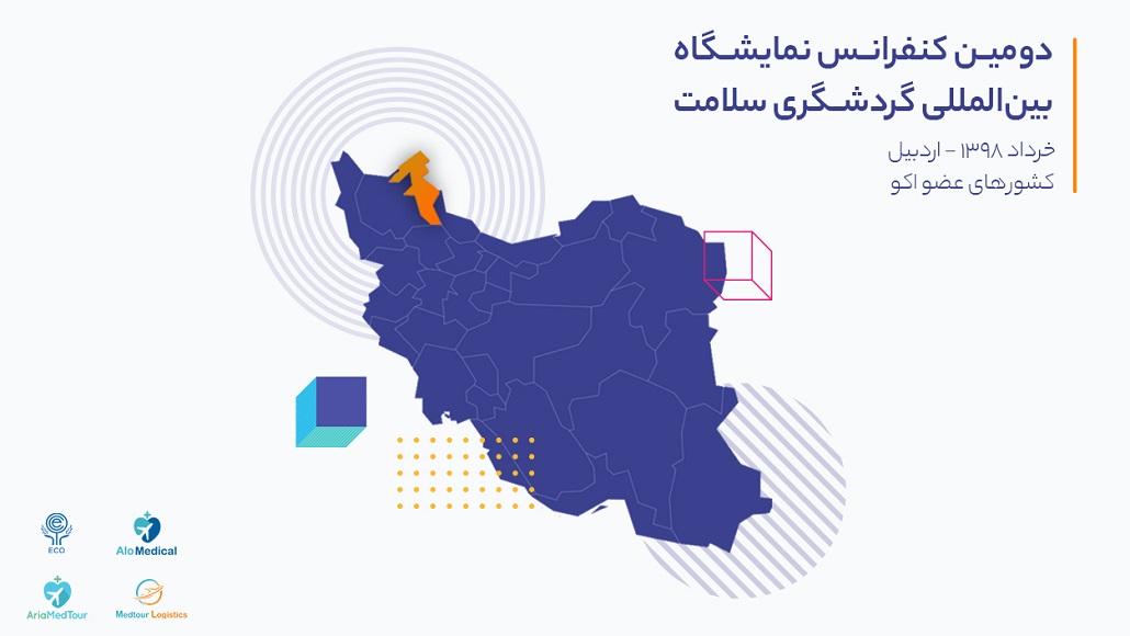 استان اردبیل روی نقشه ایران میزبان کنفرانس بین المللی کشورهای عضو اکو