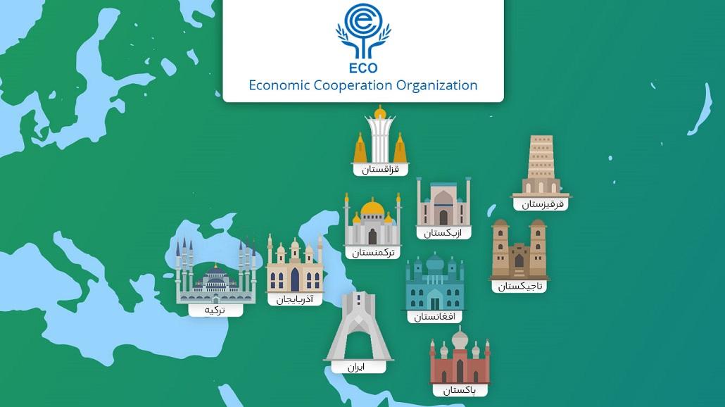 کشورهای عضو اکو روی نقشه جهان شامل ایران، ترکمنستان، آذربایجان و غیره