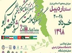 پوستر نمایشگاه بین المللی گردشگری سلامت کشورهای عضو اکو در اردبیل