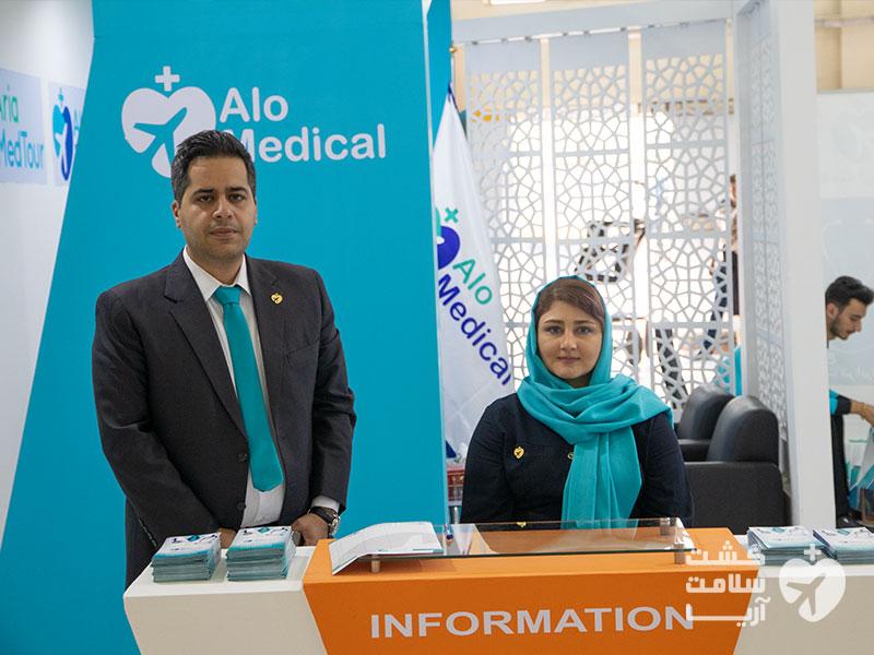 تیم توسعه بازار شرکت گردشگری سلامت آریا در دومین رویداد اکو به میزبانی ایران