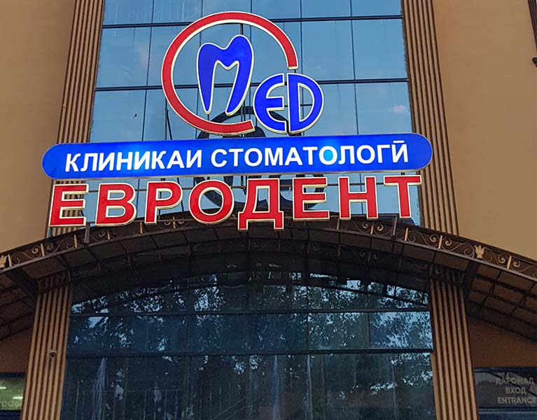 ورودی بیمارستان در شهر دوشنبه