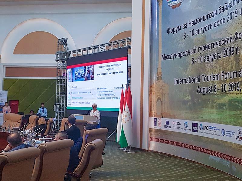 افتتاحیه کنفرانس بین المللی گردشگری در تاجیکستان در کتابخانه ملی