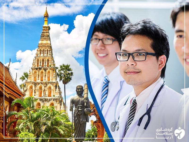 گردشگری سلامت در تایلند و پزشکان متخصص این کشور
