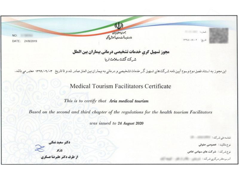 مجوز تسهیلگری خدمات تشخیصی درمانی بیماران بین الملل