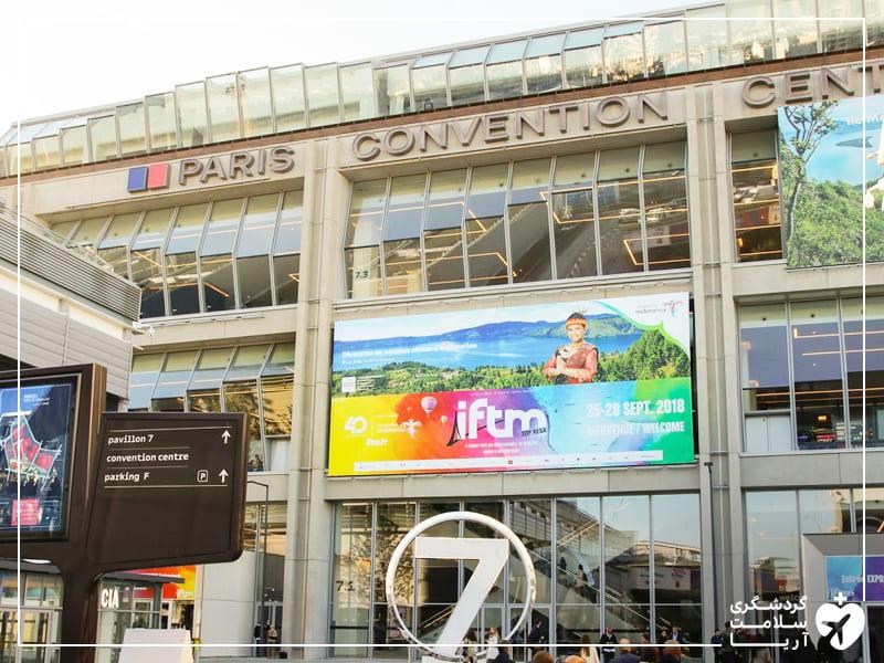 نمایشگاه گردشگری بینالمللی فرانسه فرصتی برای شبکهسازی و تجارت