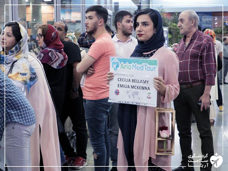 استقبال از بیمار خارجی در فرودگاه ایران