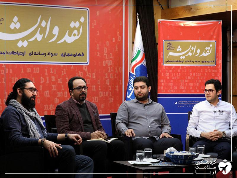 صحبت درباره چالش های استارتاپ های گردشگری سلامت ایران در نشست نقد و اندیشه
