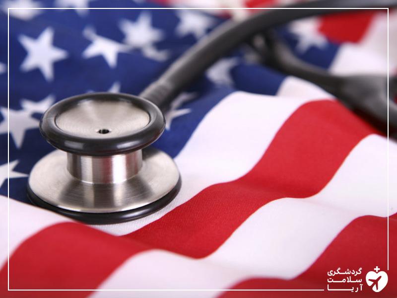 گردشگری سلامت در آمریکا