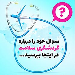 سوالات گردشگری سلامت