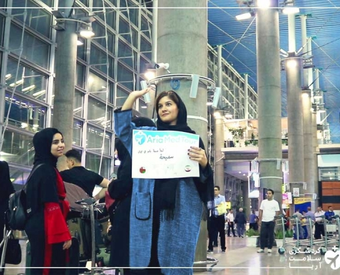 استقبال از گردشگر سلامت در فرودگاه تهران