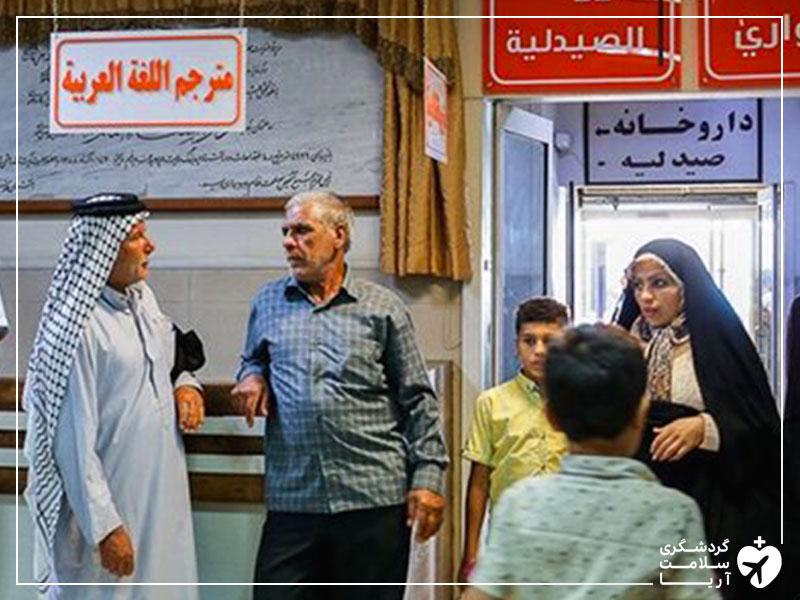 بیماران عرب در مشهد