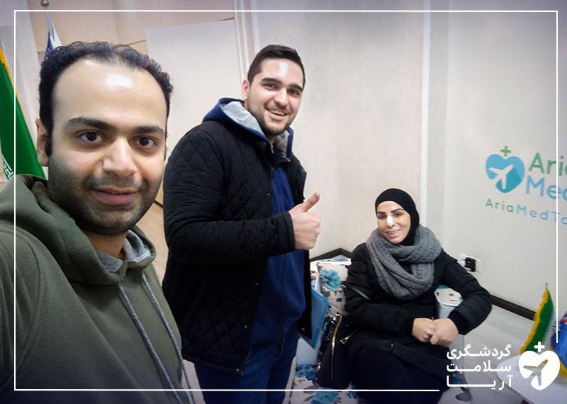 یک بیمار خانم به عنوان گردشگر سلامت و پزشکی در ایران در کنار مترجم همراه خود و اعضای تیم آریامدتور