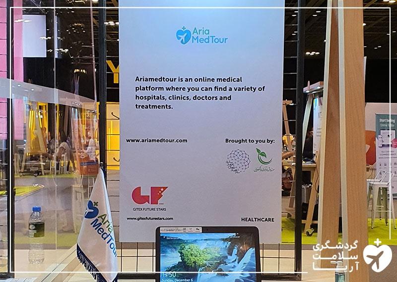 بنر معرفی در غرفه آریامدتور واقع در نمایشگاه جیتکس 2020 دبی