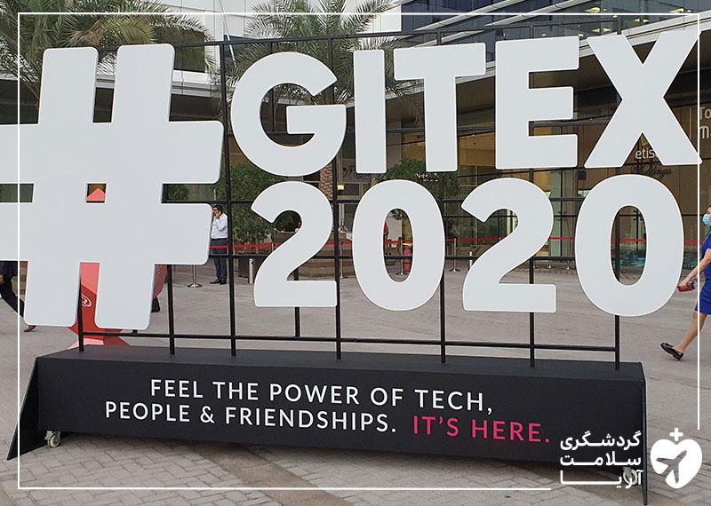 استند ورودی نمایشگاه جیتکس 2020 دبی
