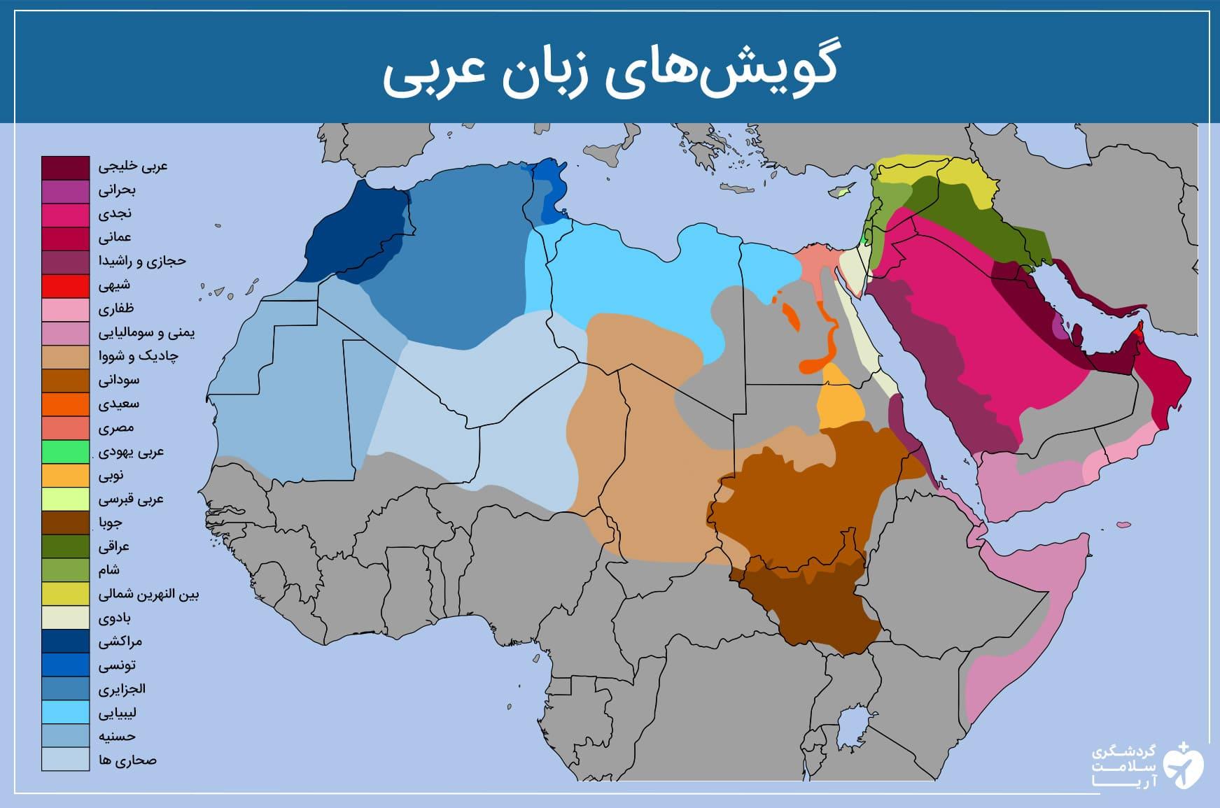 اینفوگرافی درمورد انواع مختلف گویشهای زبان عربی در دنیا و نحوه پراکندگی آنها بر روی نقشه