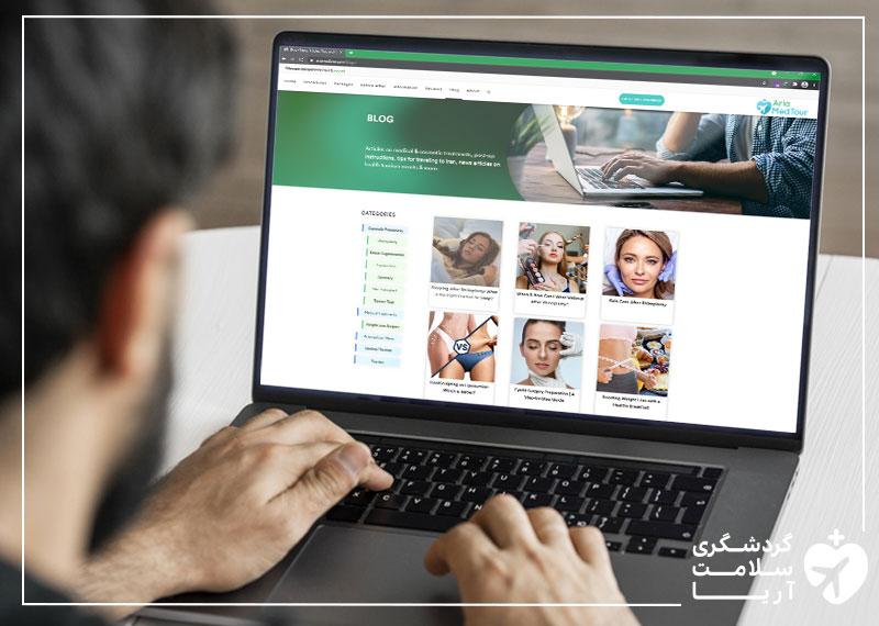 نمایی از یک سایت گردشگری سلامت و مقالات پزشکی تولیدشده در راستای جذب ترافیک و لیدهای درمانی