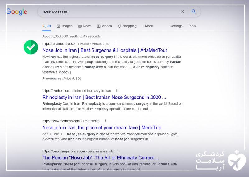 تصویری از جایگاه و رتبه اول سایت آریامدتور در گوگل با کلیدواژه های انگلیسی