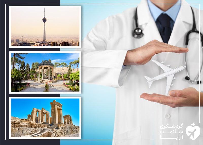 گردشگری سلامت در ایران و دنیا