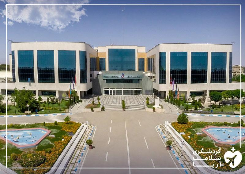 یک بیمارستان در ایران