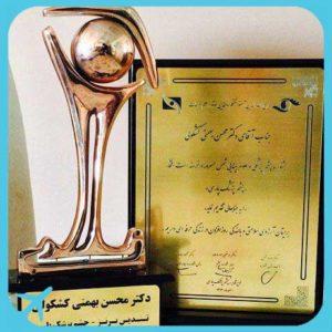 certificate of dr mohsen kashkuli famous iranian eye doctor
