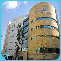 Moheb Mehr Hotel Hospital Iran Tehran