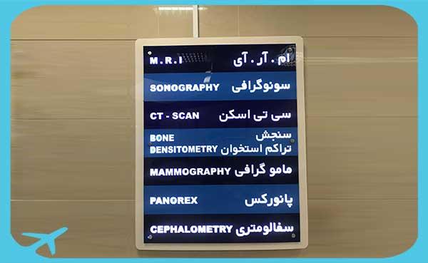 MRI Sonography Ct Scan Bone Dentistometry Mammography Panorex Cephalometry in Kish hospital Iran