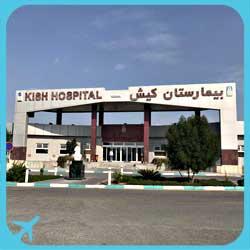 Kish Hospital in Kish - AriaMedTour
