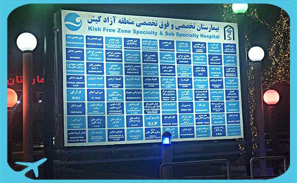 Kish free zone specialty & sub specialty hospital board