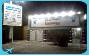 Behsima Clinic