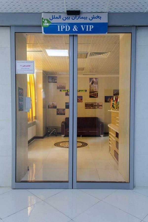 Mostafa Hospital International Patients Department