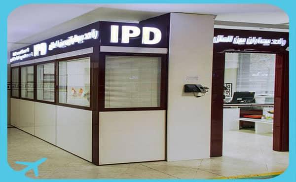 international patient department in Iran hospital