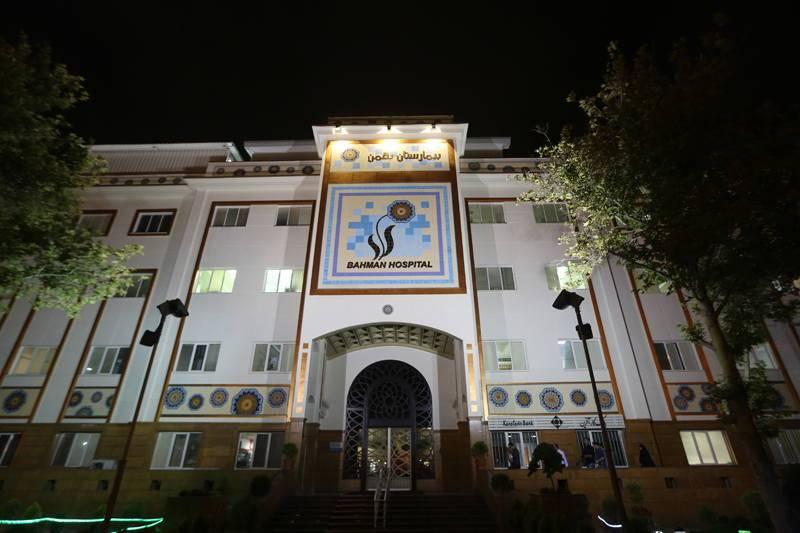Bahman Hospital front view