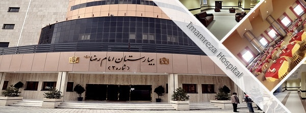 Imam Reza hospital facade