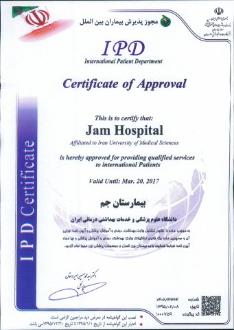 Jam Hospital IPD certificate