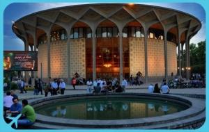 Tehran City Theatre