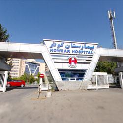 Kowsar hospital in shiraz Iran