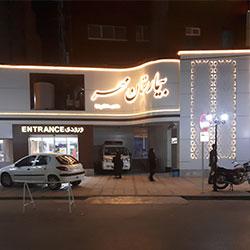Mehr hotel hospital building in Tehran Iran