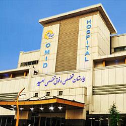 Omid Hospital in Tehran