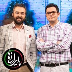 Ariamedtour Ma Irani ha TV irib5